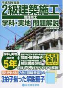 2級建築施工管理技士学科・実地問題解説 平成28年度版