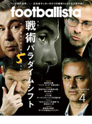月刊footballista 2016年4月号(月刊footballista)