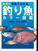 【期間限定価格】新版 写真でわかる釣り魚カラー図鑑