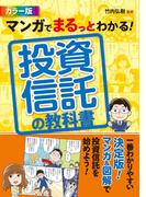 【期間限定価格】マンガでまるっとわかる! 投資信託の教科書 カラー版
