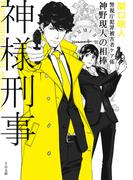 神様刑事 ~警視庁犯罪被害者ケア係・神野現人の相棒~(TO文庫)