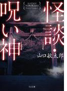 怪談・呪い神(TO文庫)