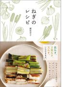 【ポイント50倍】ねぎのレシピ