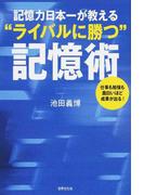 """記憶力日本一が教える""""ライバルに勝つ""""記憶術 仕事も勉強も面白いほど成果が出る!"""