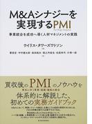 M&Aシナジーを実現するPMI 事業統合を成功へ導く人材マネジメントの実践
