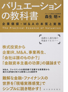バリュエーションの教科書 企業価値・M&Aの本質と実務