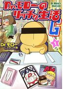 【全1-4セット】Dr.モローのリッチな生活G(Gum comics)