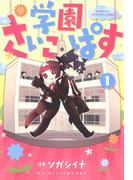 【全1-2セット】学園さいこぱす(BLADE COMICS(ブレイドコミックス))