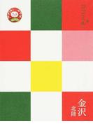 金沢 北陸 改訂4版 (ココミル 中部)(ココミル)