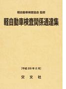軽自動車検査関係通達集 平成28年2月