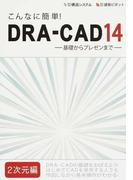 こんなに簡単!DRA−CAD14 2次元編 基礎からプレゼンまで