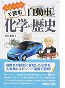 エピソードで読む自動車を生んだ化学の歴史