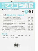 マスコミ市民 ジャーナリストと市民を結ぶ情報誌 No.566(2016.3) 震災から5年日本は今