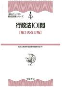 行政法101問 第3次改訂版 (頻出ランク付・昇任試験シリーズ)