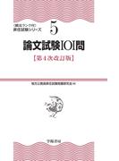 論文試験101問 第4次改訂版 (頻出ランク付・昇任試験シリーズ)