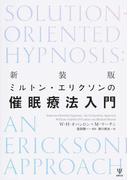 ミルトン・エリクソンの催眠療法入門 新装版