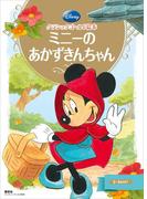 クラシックゴールド絵本 ミニーの あかずきんちゃん(ディズニーゴールド絵本)