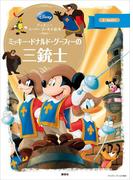 ディズニースーパーゴールド絵本 ミッキー・ドナルド・グーフィーの三銃士(ディズニーゴールド絵本)