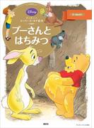 ディズニースーパーゴールド絵本 プーさんとはちみつ(ディズニーゴールド絵本)