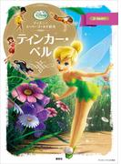 ディズニースーパーゴールド絵本 ティンカー・ベル(ディズニーゴールド絵本)