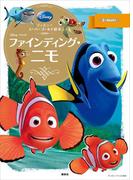 ディズニースーパーゴールド絵本 ファインディング・ニモ(ディズニーゴールド絵本)