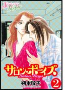 サロン・ボーイズ : 2(ジュールコミックス)