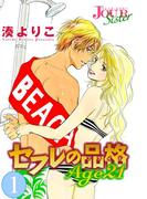 セフレの品格 Age21 : 1(ジュールコミックス)