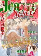 JOUR Sister : 8(ジュールコミックス)