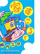 家すごろく(フィールコミックス)