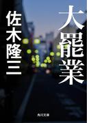 大罷業(角川文庫)