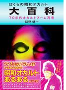 ぼくらの昭和オカルト大百科 70年代オカルトブーム再考(大空ポケット文庫)