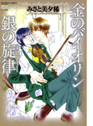 金のバイオリン銀の旋律(花恋)