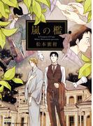 嵐の檻(花恋(秋水社ORIGINAL))
