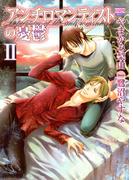 アンチロマンティストの憂鬱 2(花恋(秋水社ORIGINAL))
