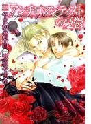アンチロマンティストの憂鬱 1(花恋(秋水社ORIGINAL))