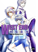 WEST END 8(花恋(秋水社ORIGINAL))