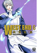 WEST END 6(花恋(秋水社ORIGINAL))