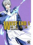 WEST END 5(花恋(秋水社ORIGINAL))