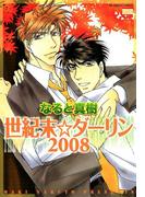 世紀末☆ダーリン2008(花恋(秋水社ORIGINAL))