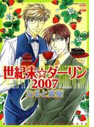 世紀末☆ダーリン2007(花恋)