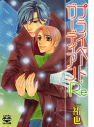 プライベート・ガーディアン:Re(花恋(秋水社ORIGINAL))