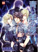 青い羊の夢 6(花恋(秋水社ORIGINAL))