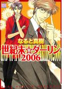 世紀末☆ダーリン2006(花恋(秋水社ORIGINAL))