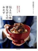 【期間限定価格】母の手料理、昭和のレシピ 伝えたい味 昔ながらのおかず(単行本(KADOKAWA / 角川マガジンズ))