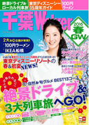 千葉Walker2016 春・GW(ウォーカームック)