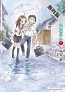【期間限定 無料お試し版】からかい上手の高木さん 1(ゲッサン少年サンデーコミックス)