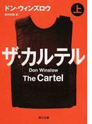 ザ・カルテル 上 (角川文庫)