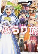 勇者一行ぶらり旅 2 (角川スニーカー文庫)(角川スニーカー文庫)