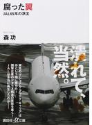 腐った翼 JAL65年の浮沈 (講談社+α文庫)(講談社+α文庫)