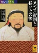 モンゴル帝国と長いその後 (講談社学術文庫 興亡の世界史)(講談社学術文庫)